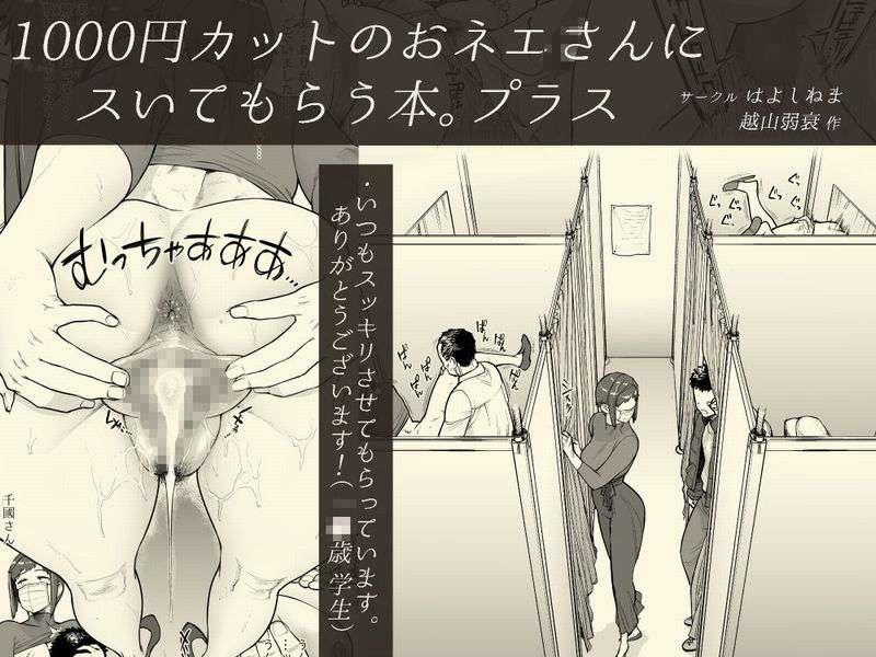 1000円カットのおネエさんにスいてもらう本。プラス【作者:はよしねま】【4】