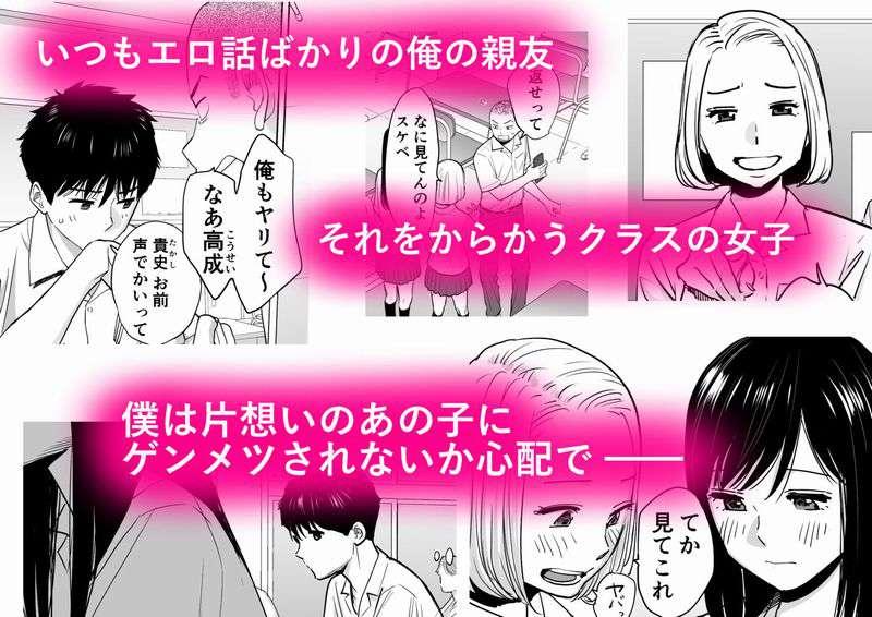 カラミざかり【作者:桂あいり】【2】
