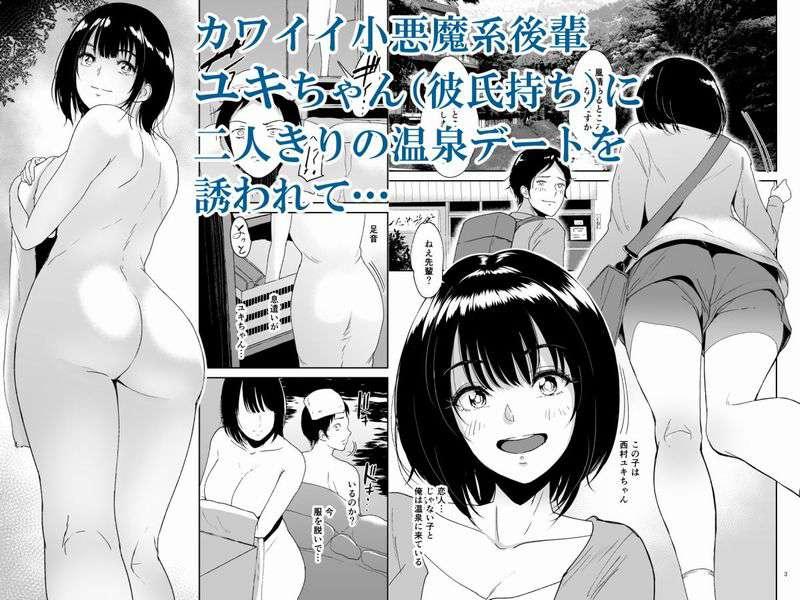 後輩種付温泉―西村ユキちゃんにマーキング【作者:yogurt/ビフィダス】【2】