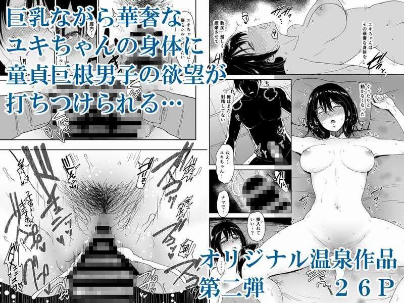 後輩種付温泉―西村ユキちゃんにマーキング【作者:yogurt/ビフィダス】【4】