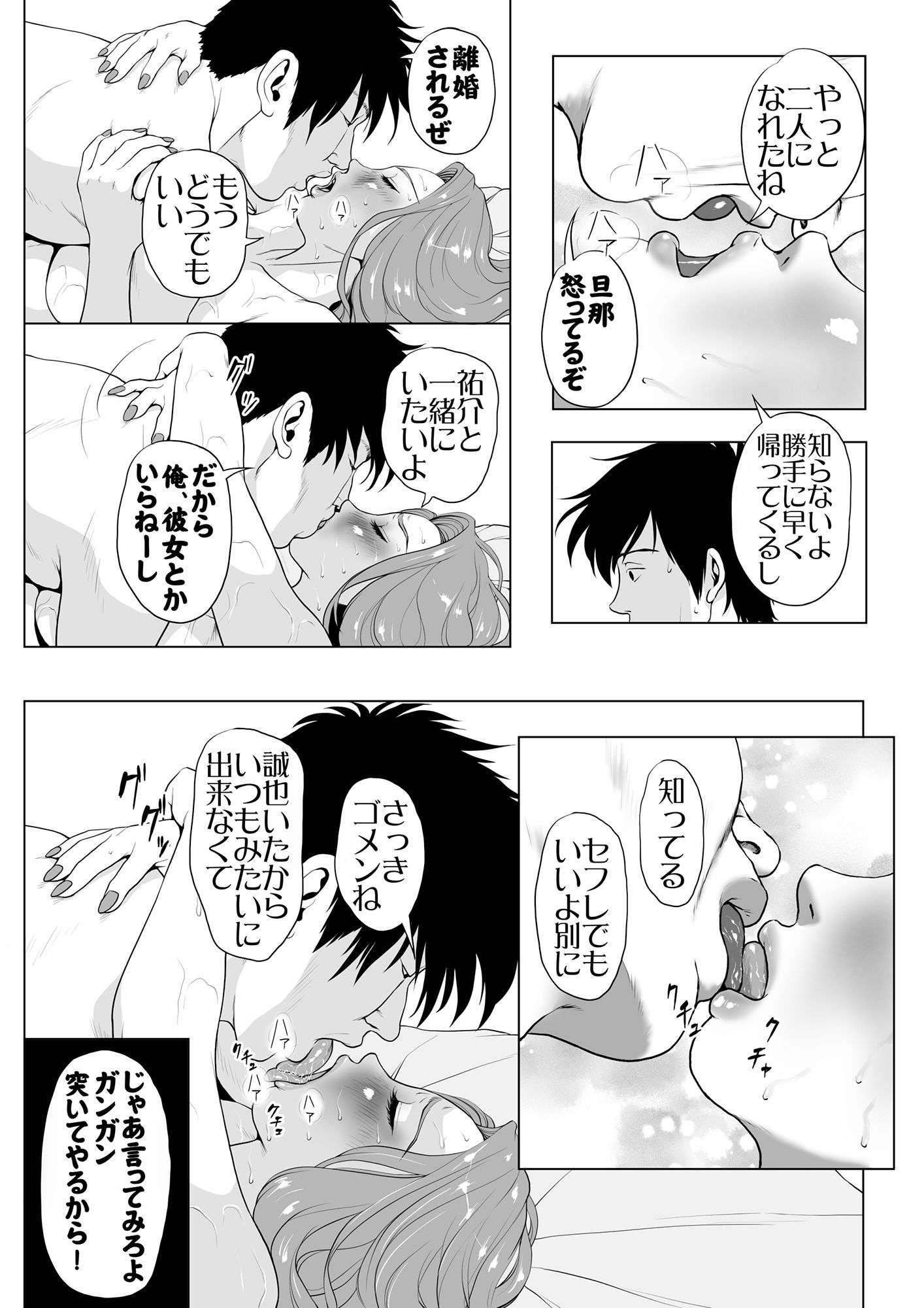 イキ癖をつけられた元ヤン妻【作者:Wの本能】【10】