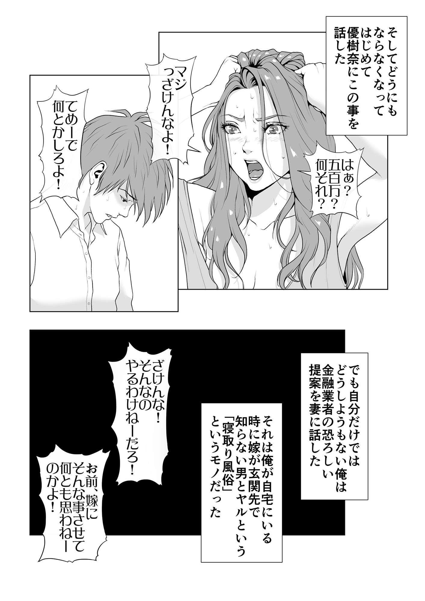 イキ癖をつけられた元ヤン妻【作者:Wの本能】【2】