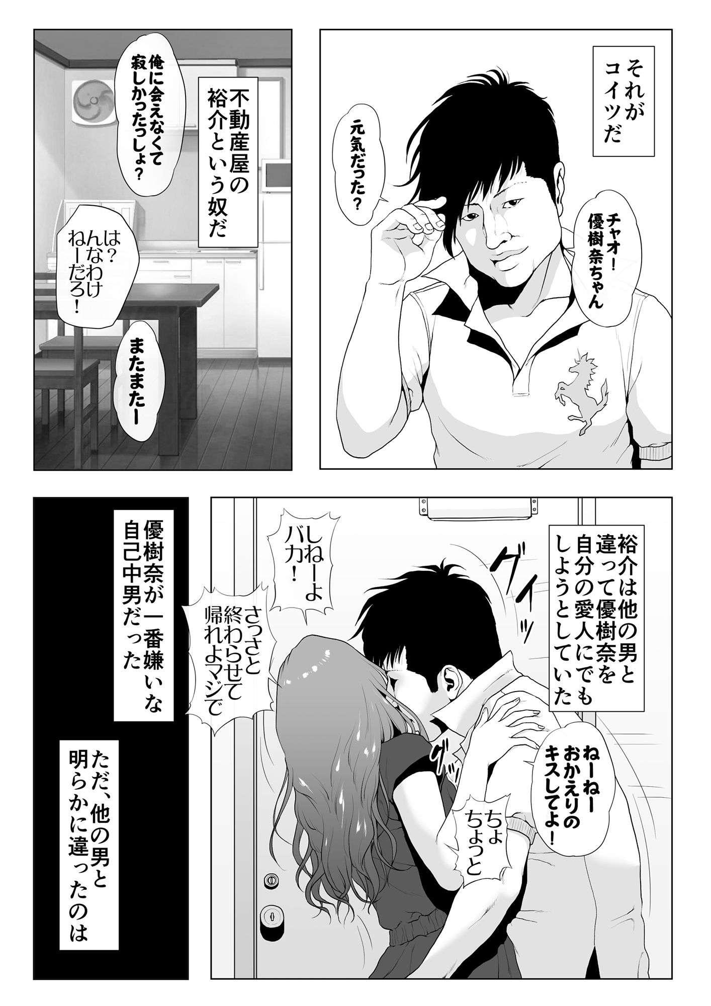 イキ癖をつけられた元ヤン妻【作者:Wの本能】【3】