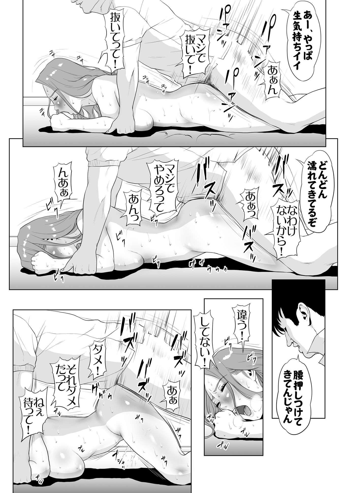 イキ癖をつけられた元ヤン妻【作者:Wの本能】【7】
