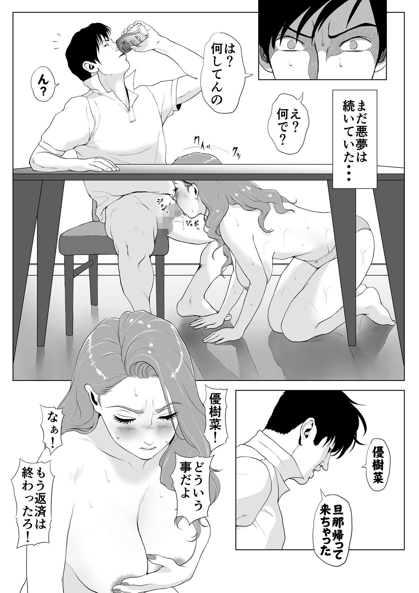 イキ癖をつけられた元ヤン妻【作者:Wの本能】【8】