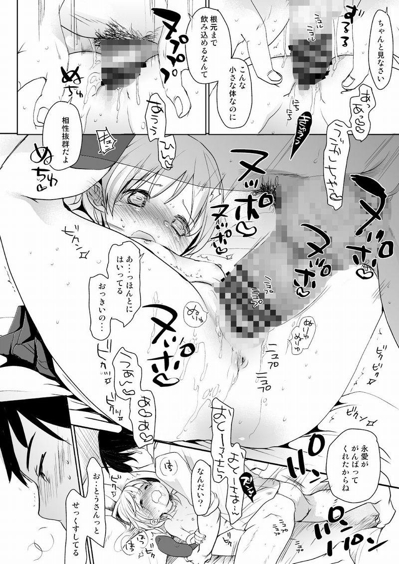娘の制服【作画:おかだ亭】【5】