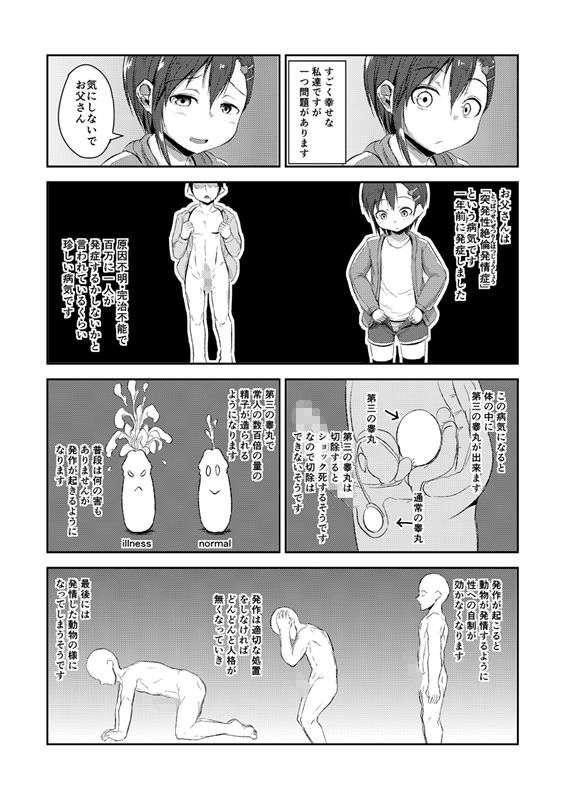 おとうさんとずっといっしょ【作画:紅零爺】【1】