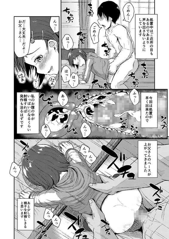 おとうさんとずっといっしょ【作画:紅零爺】【3】