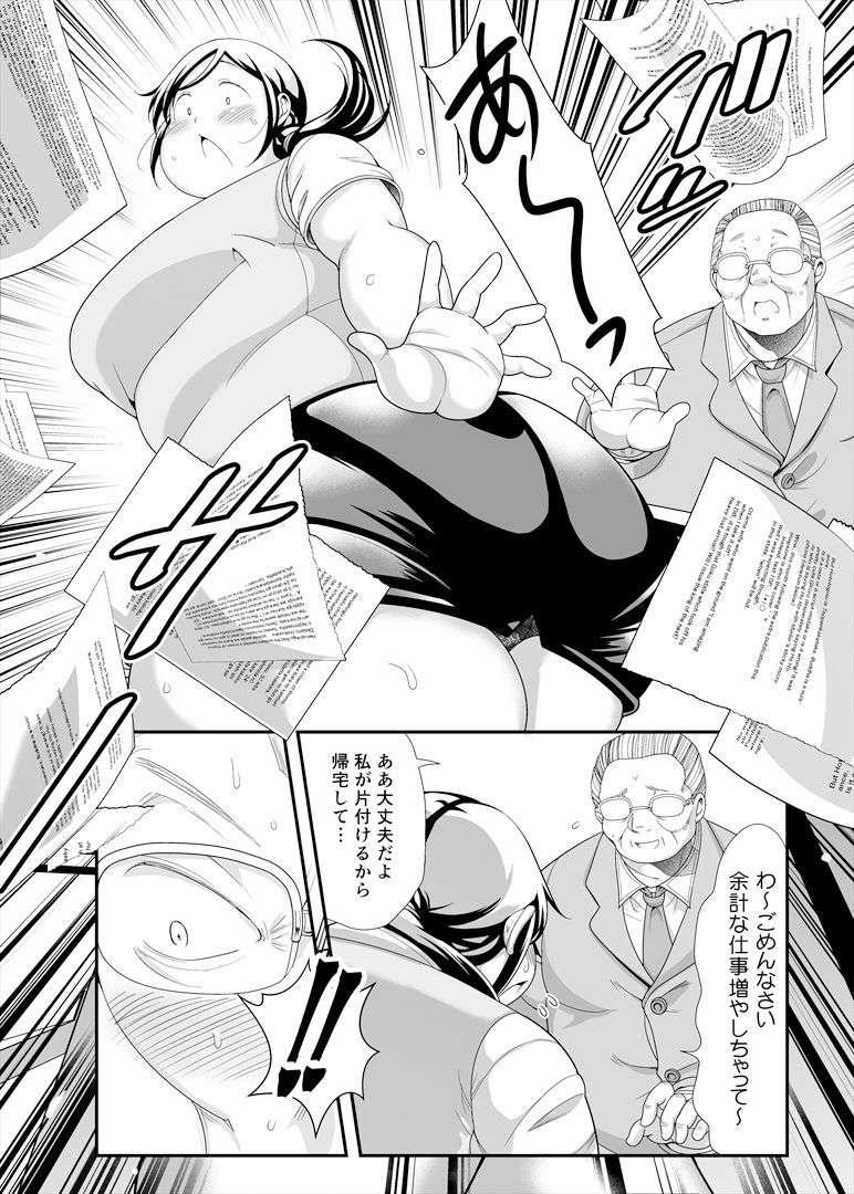地味ぽちゃアフター5II【作画:茸山屋】【2】