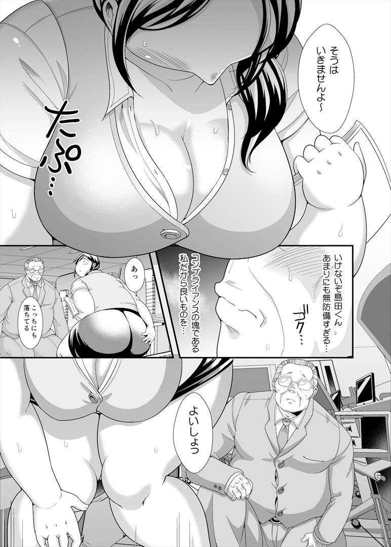 地味ぽちゃアフター5II【作画:茸山屋】【3】