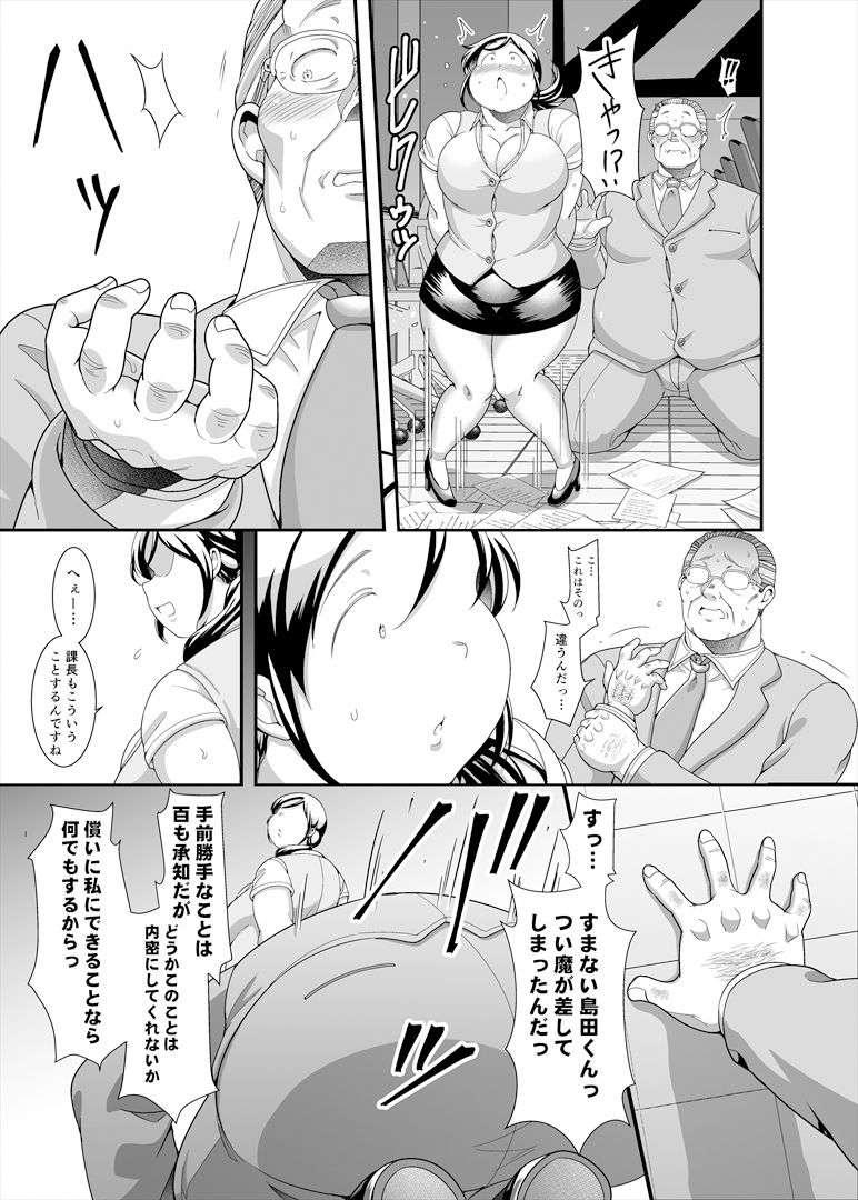 地味ぽちゃアフター5II【作画:茸山屋】【5】