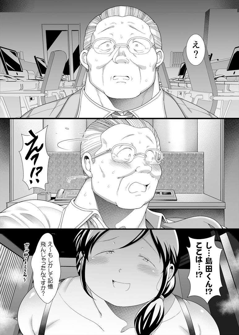 地味ぽちゃアフター5II【作画:茸山屋】【7】