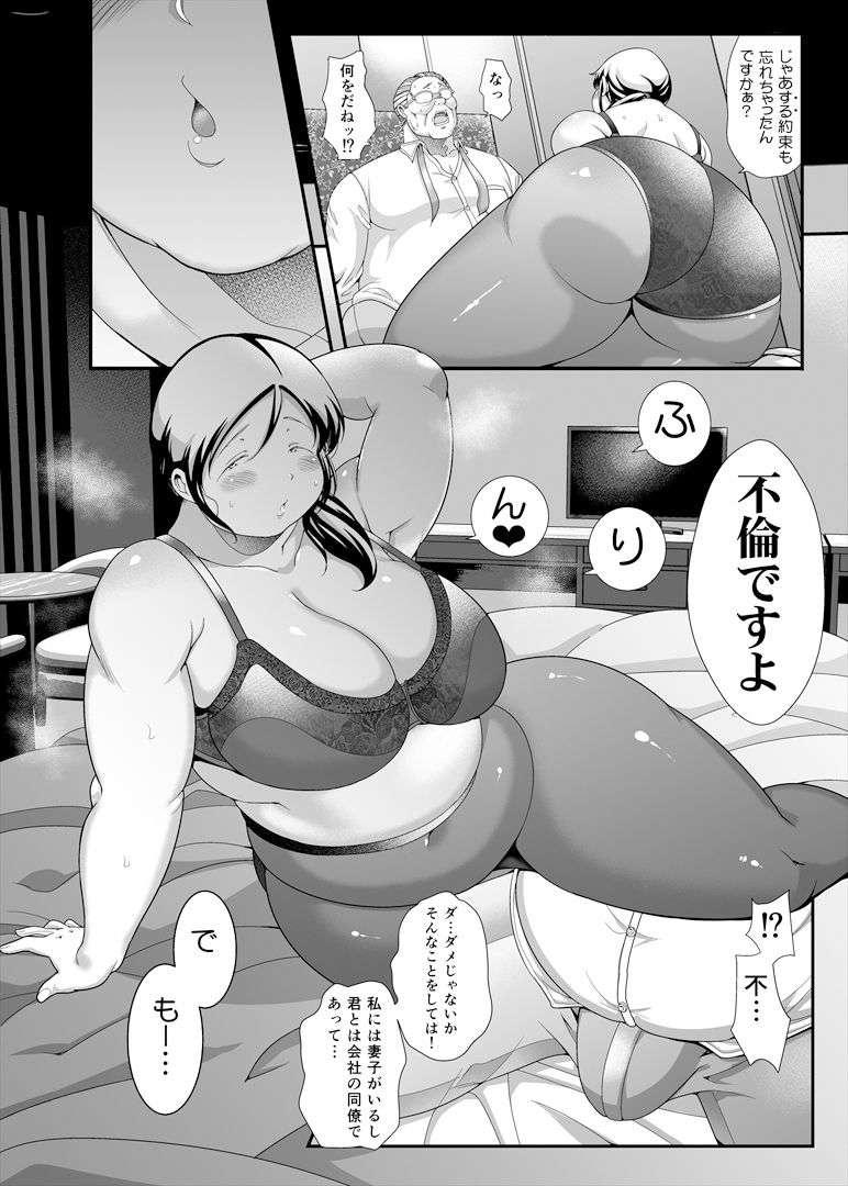 地味ぽちゃアフター5II【作画:茸山屋】【8】