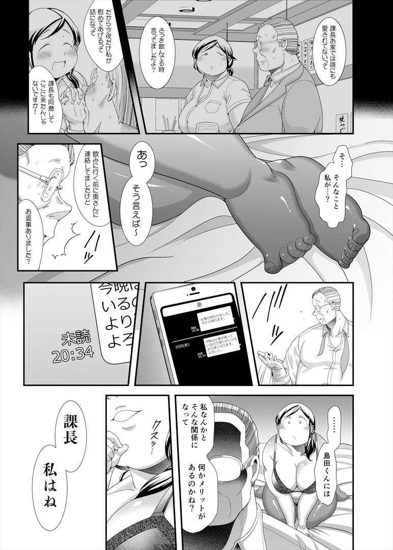 地味ぽちゃアフター5II【作画:茸山屋】【9】