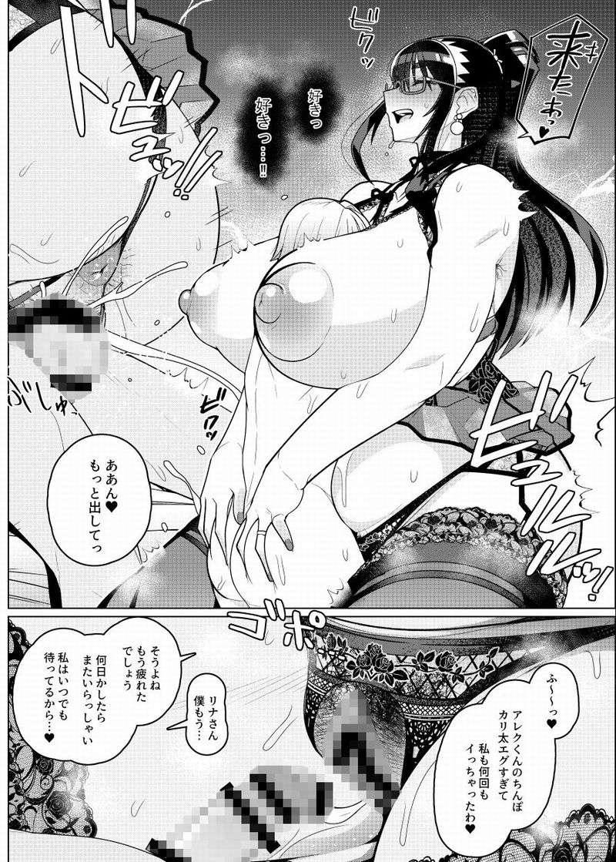 初濃(ハツコイ)【作画:破壊大帝国】【5】
