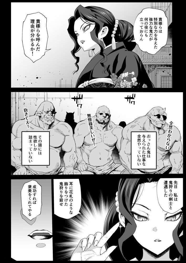 メス堕ち女無惨様【作者:エロマズン】【1】