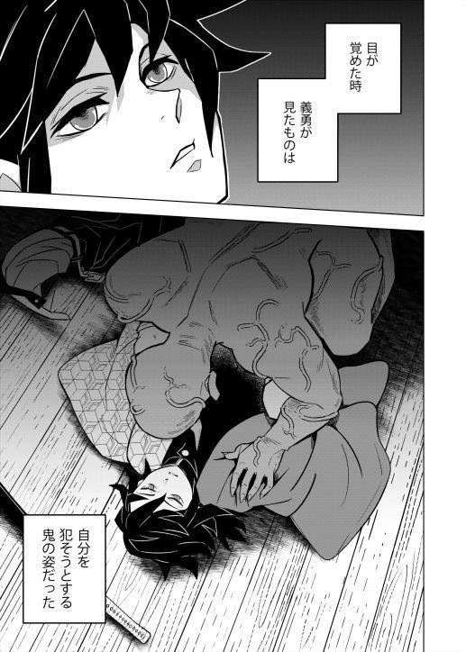 鬼殺イカセ 冨〇義勇【作者:おかし隊】【1】