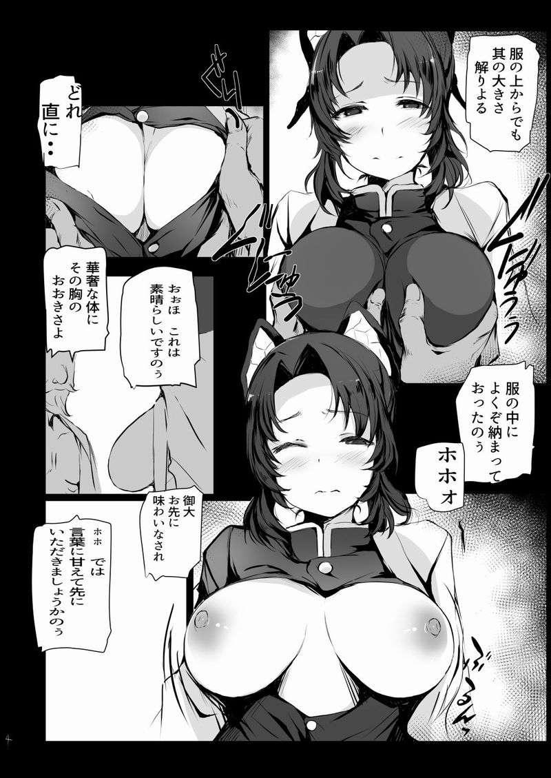 胡蝶乱舞【作者:僥倖酒】【2】