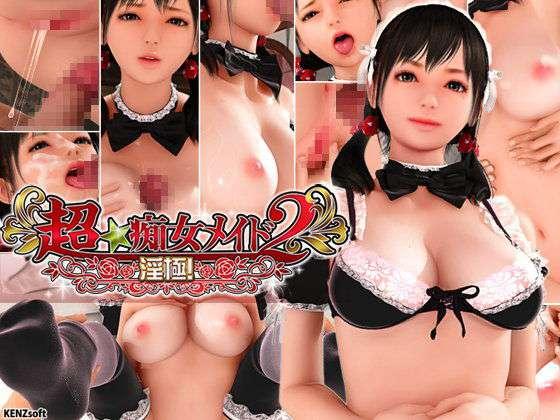 超★痴女メイド!2【作者:KENZsoft】【1】
