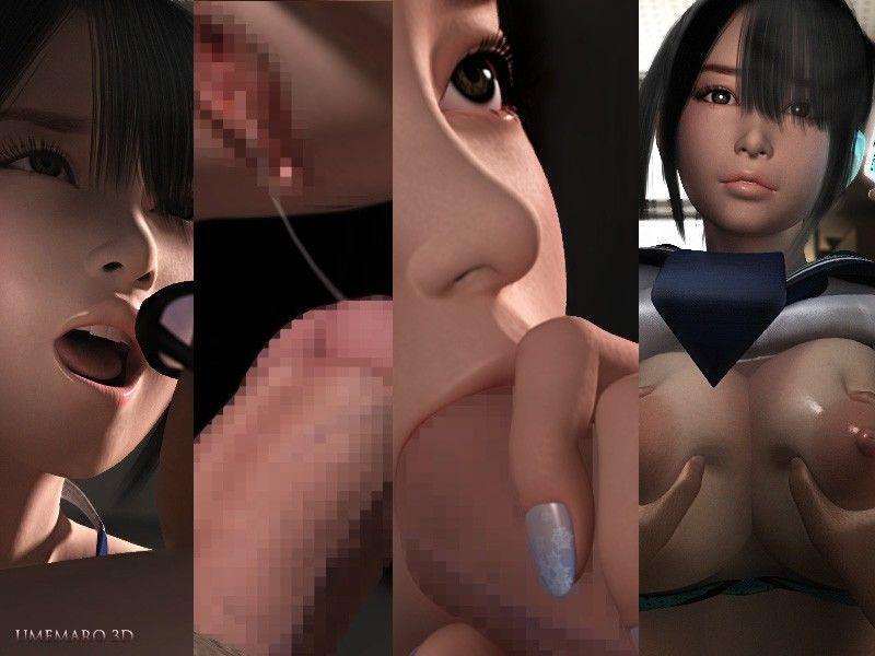 いまどきのおんなのこ【作者:梅麻呂3D】【2】