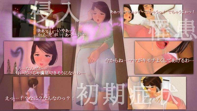 サキュバスの宴~母子感染編~【作者:unnui-doh】【2】