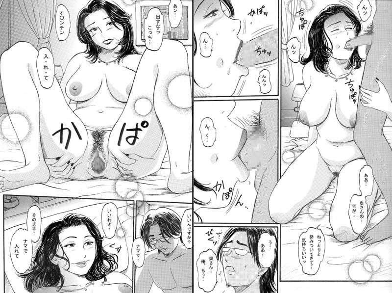 出会い系の人妻【作画:魔の王野口営業二課】【2】