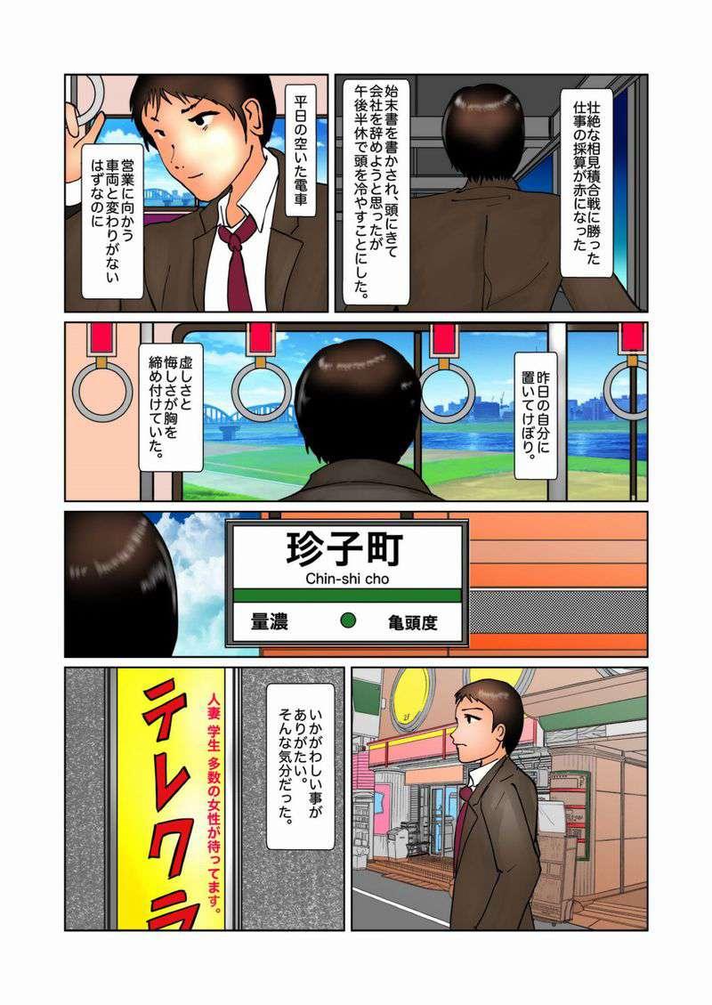 行き摩りのシンデレラ【作画:ぼーぼーず】【1】