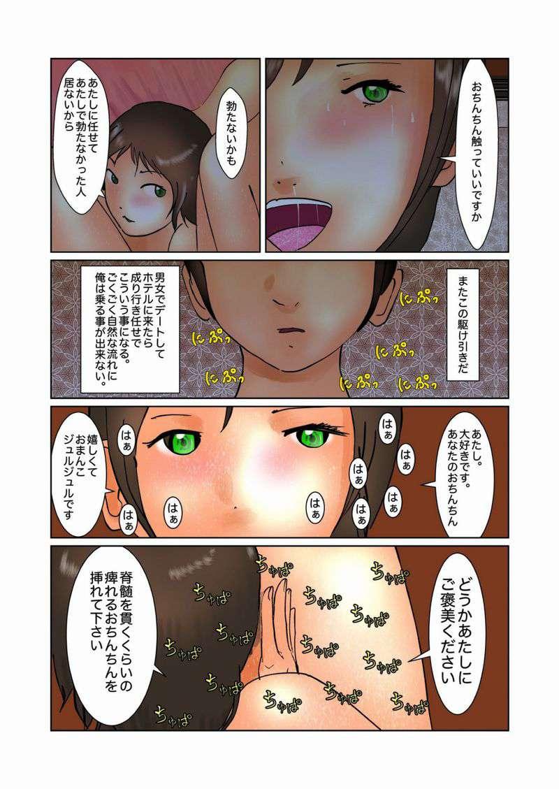 行き摩りのシンデレラ【作画:ぼーぼーず】【7】