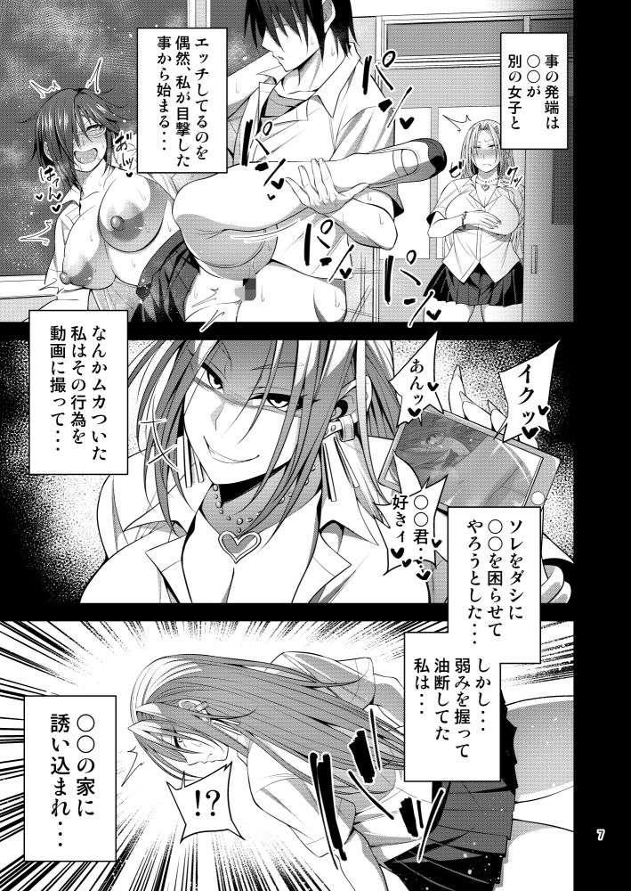 箱入りヤンキー♀の本【作画:妄想エンジン】【4】
