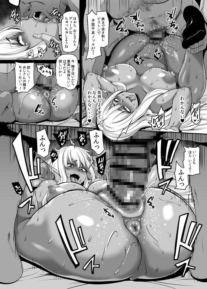 パパ活ギャルとキメセクからの乱パコ【作画:てぃらみすたると】【2】