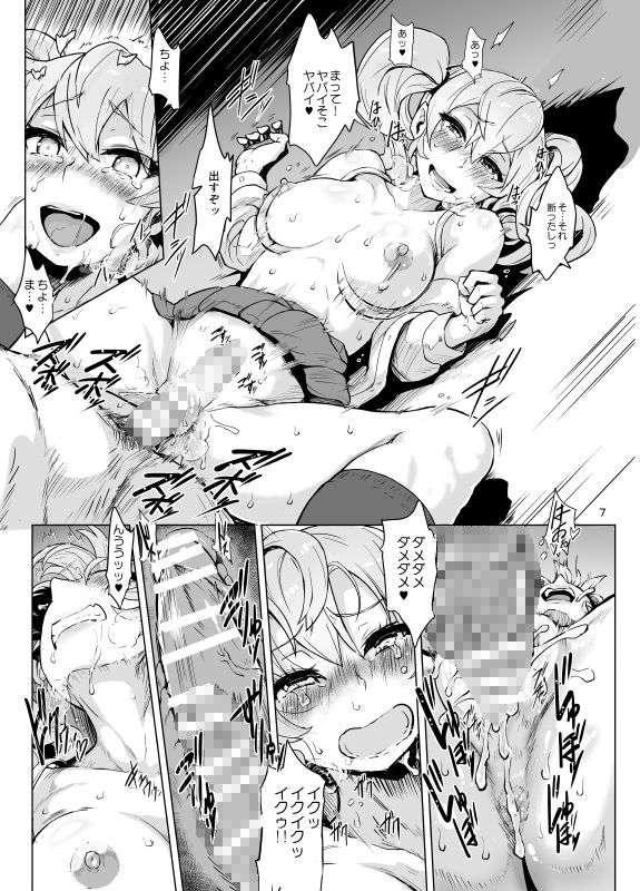 オジサン専用穴奴●ミカ【作画:V-SLASH】【2】