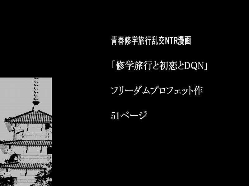 修学旅行と初恋とDQN【作者:フリーダムプロフェット】【7】