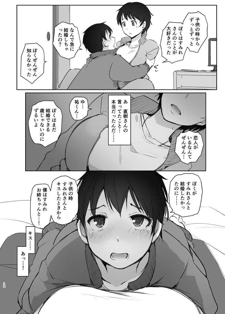 人妻教師NTR修学旅行【作者:あらくれ】【2】