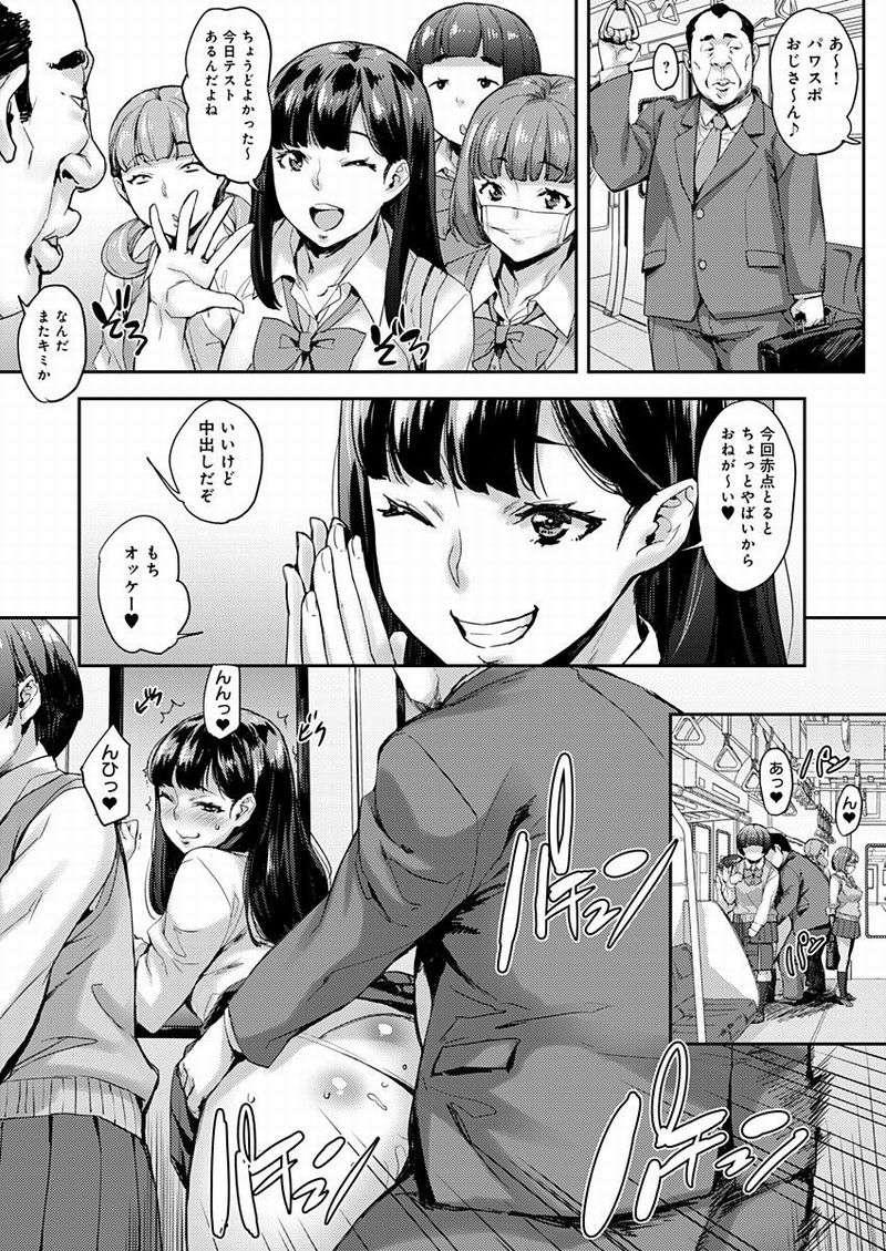 女子が群がるパワスポチ○ポ!!【作者:ネコチワワ。】【2】