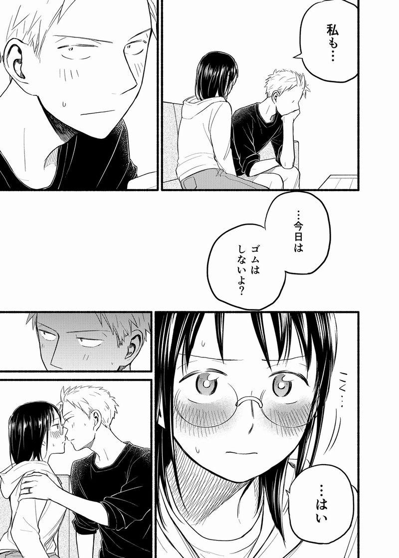 こどもつくる本【作者:東横大賞典】【2】