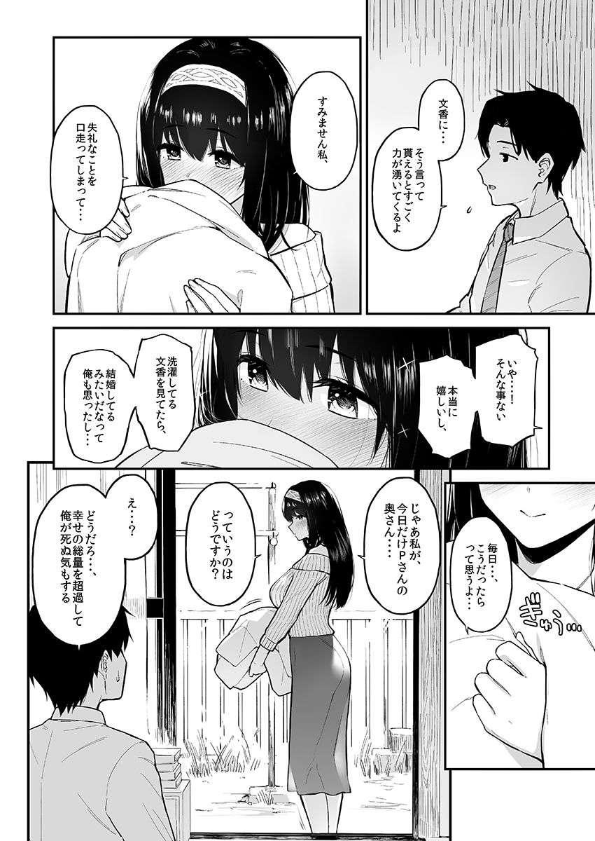 ふみふみがおくさんになる本【作者:森宮缶】【3】