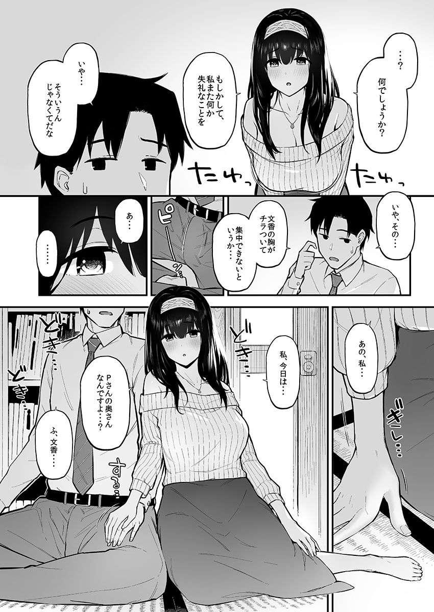 ふみふみがおくさんになる本【作者:森宮缶】【5】