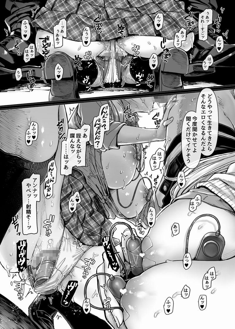 ラストモール~首吊男子と肉食女子~【作者:ヨールキ・パールキ】【4】