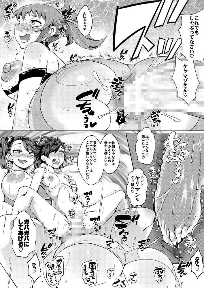 セカイ征服宣言【作者:黄泉比良坂】【4】