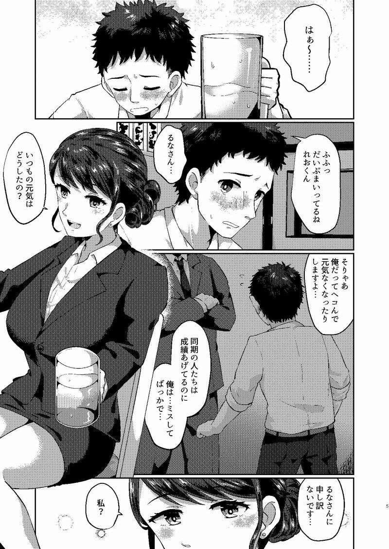 美人OLわくわく飲み会お持ち帰りセックス!!【作者:タイプ別最強】【2】