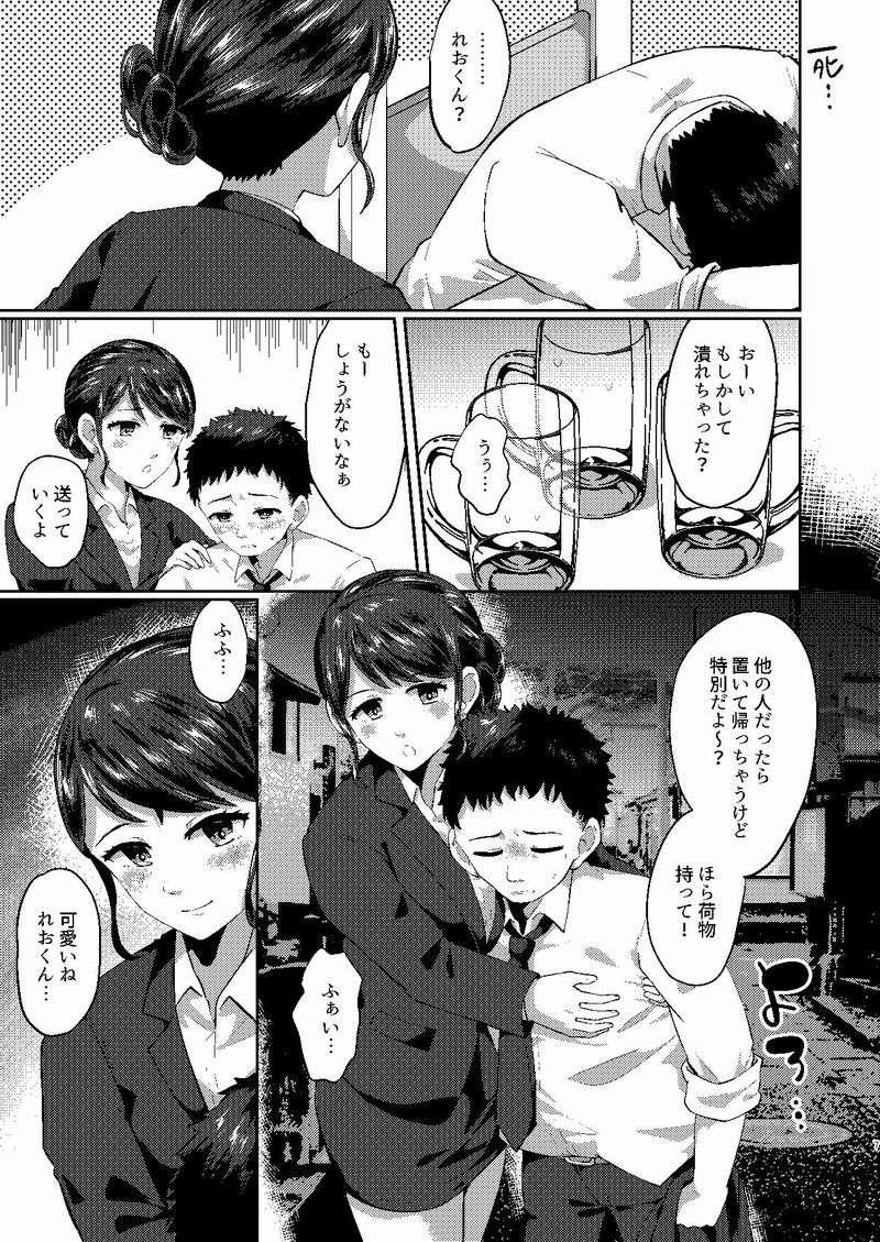 美人OLわくわく飲み会お持ち帰りセックス!!【作者:タイプ別最強】【4】