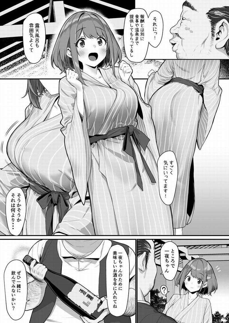 一夜ちゃんの受難2【作者:仔馬牧場】【3】