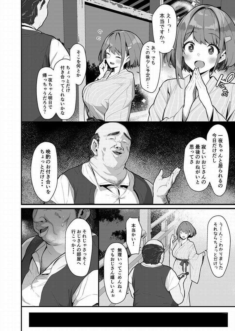 一夜ちゃんの受難2【作者:仔馬牧場】【4】