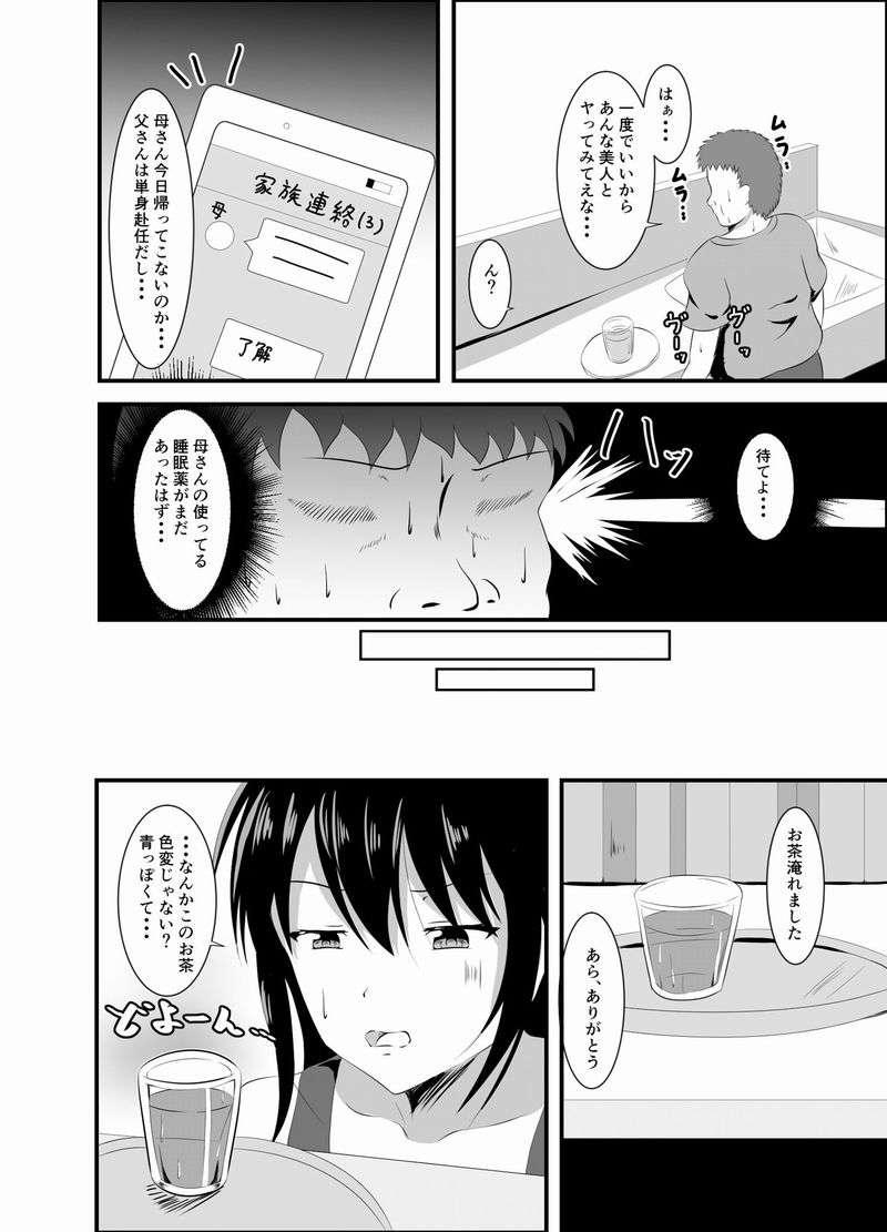 生意気な現役JD家庭教師に睡眠薬を【作者:睡族館】【2】