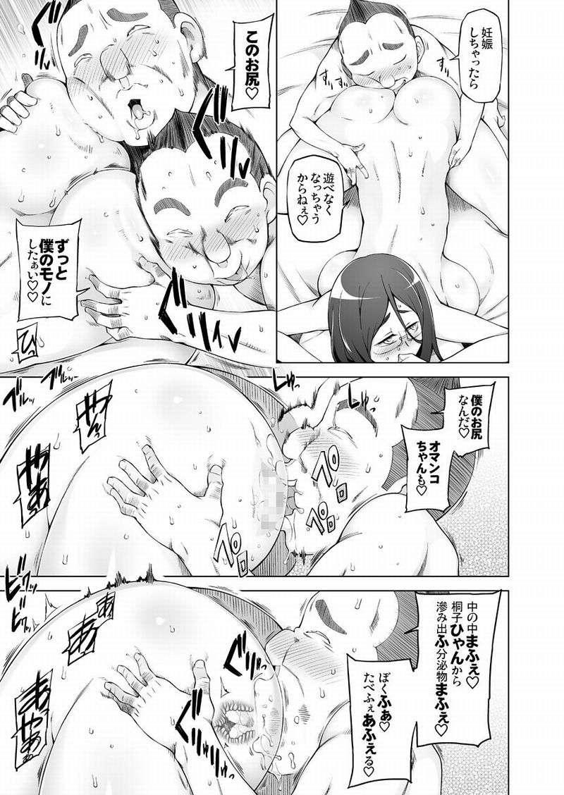 人妻・桐子の調教 寝取られ性活~かつて妻を穢した男達が再び彼女のカラダを狂わせる~【作者:がらくた少女】【6】