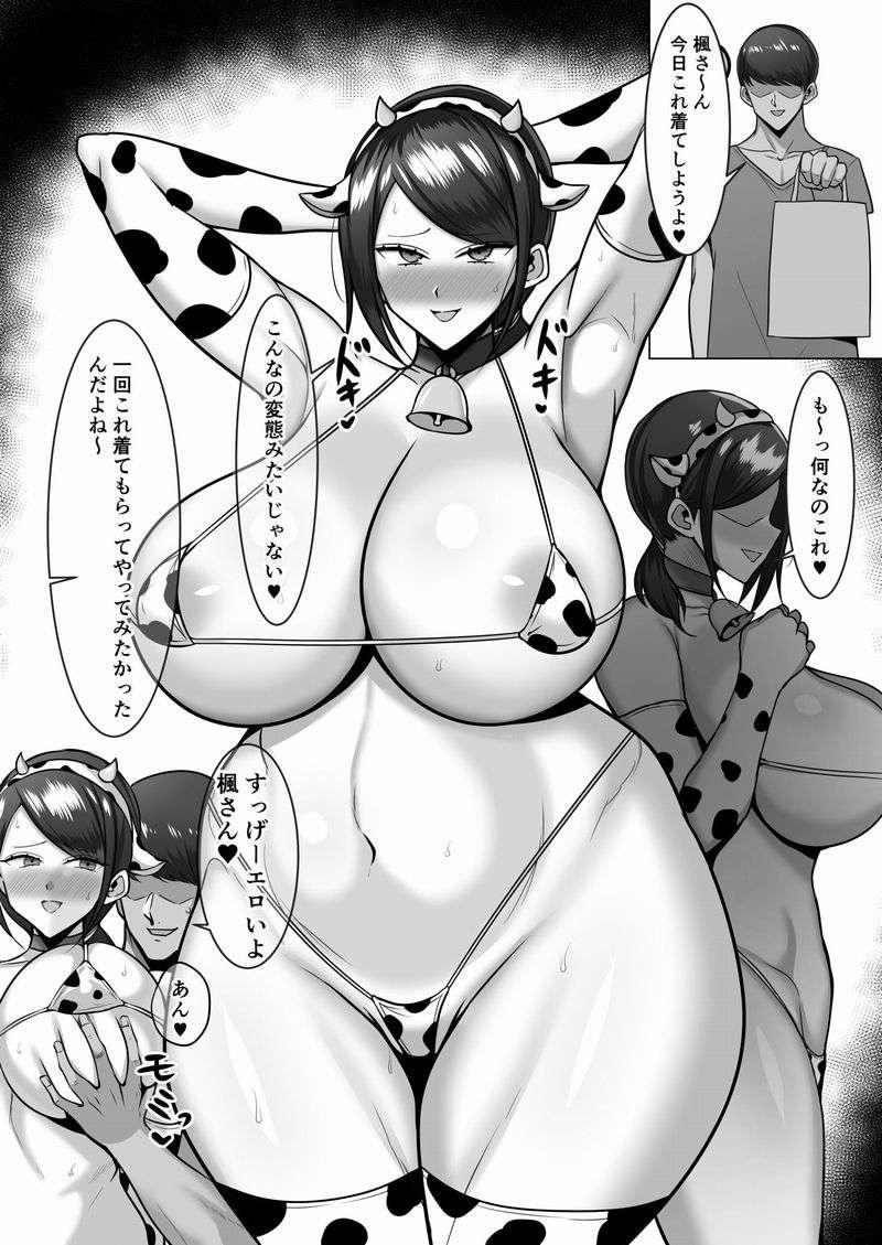 ムチムチ人妻と牛コスH【作者:野石竹】【3】