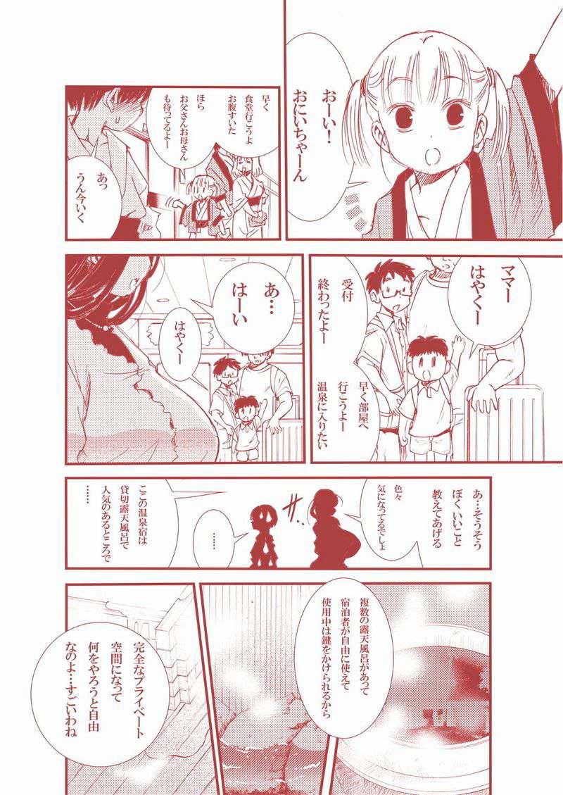 はじめての不倫温泉【作者:松山せいじ】【2】