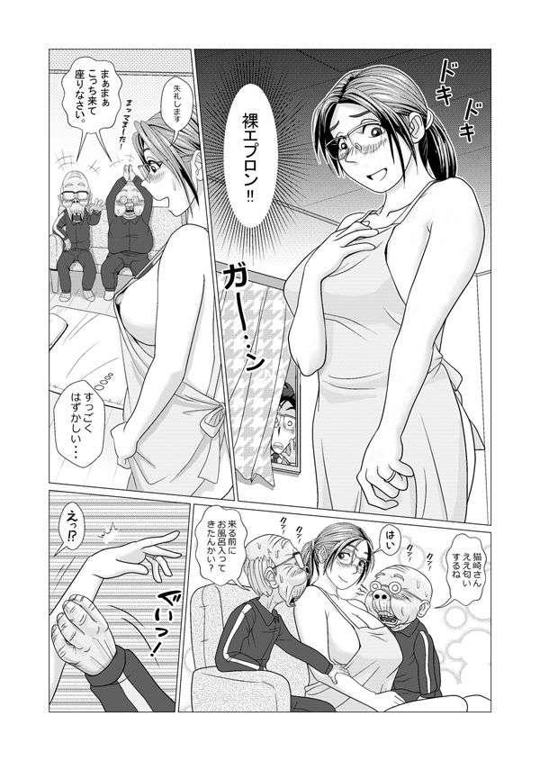 エロ人妻はじじい達と裸エプロンで不倫をする【作者:松山せいじ】【1】