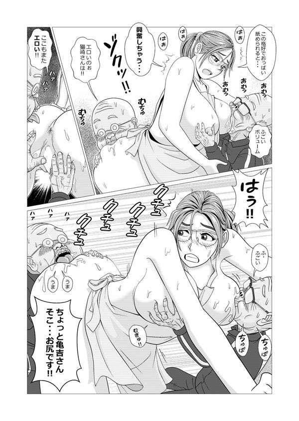 エロ人妻はじじい達と裸エプロンで不倫をする【作者:松山せいじ】【3】