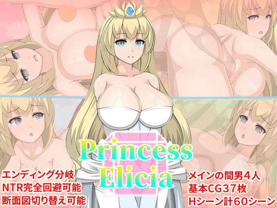 PrincessElicia【作者:Orange Piece】【1】